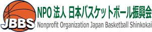 NPO法人 日本バスケットボール振興会