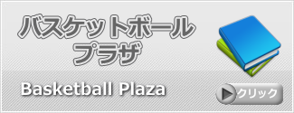Basketball Plaza